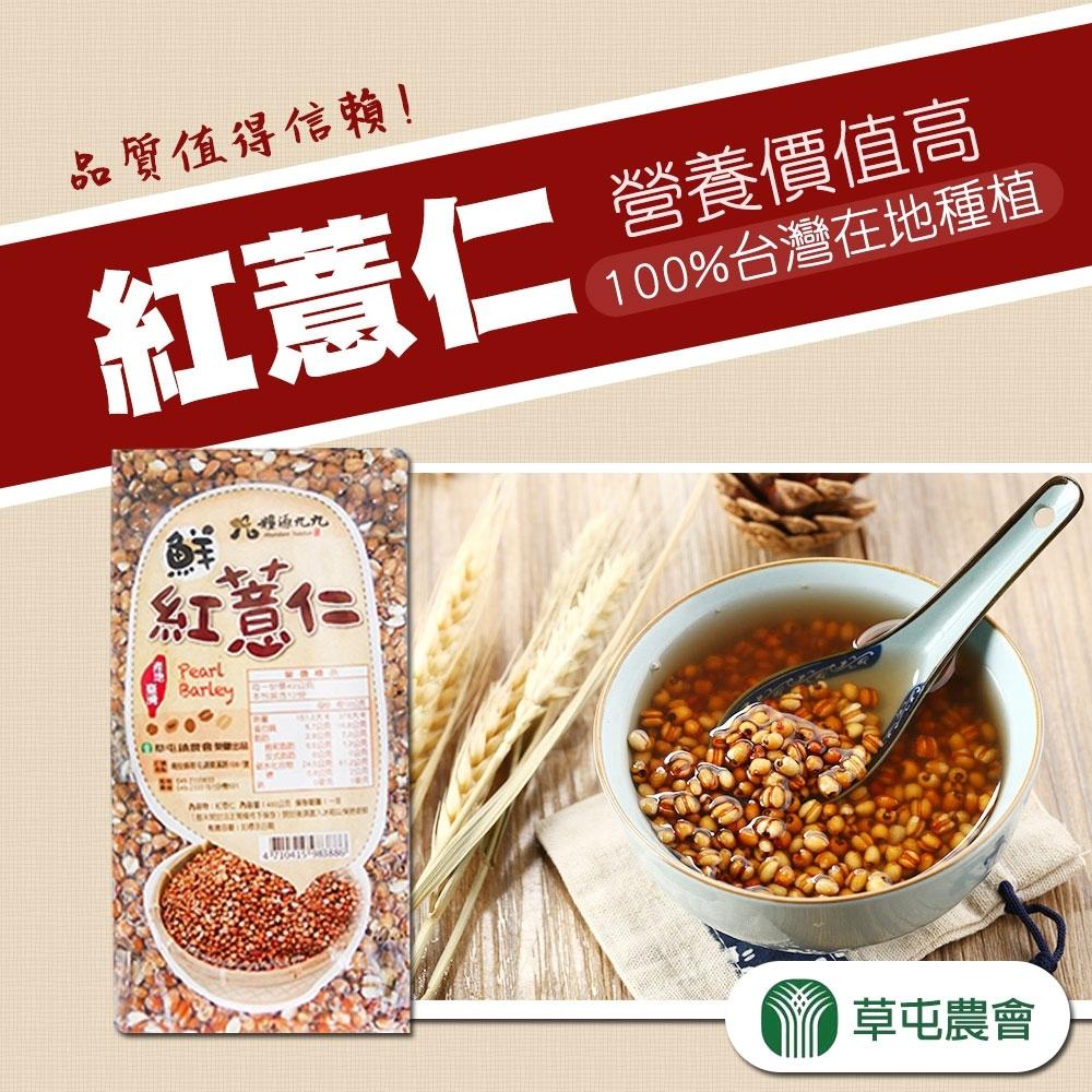 草屯農會 紅薏仁 (480g/包)