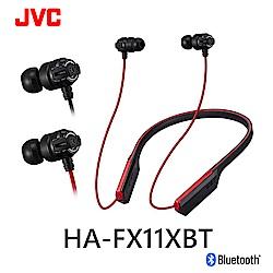【JVC】HA-FX11XBT 頸掛式藍牙耳機