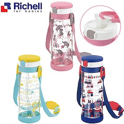 【任選】日本《Richell-利其爾》吸管冷水壺450ml