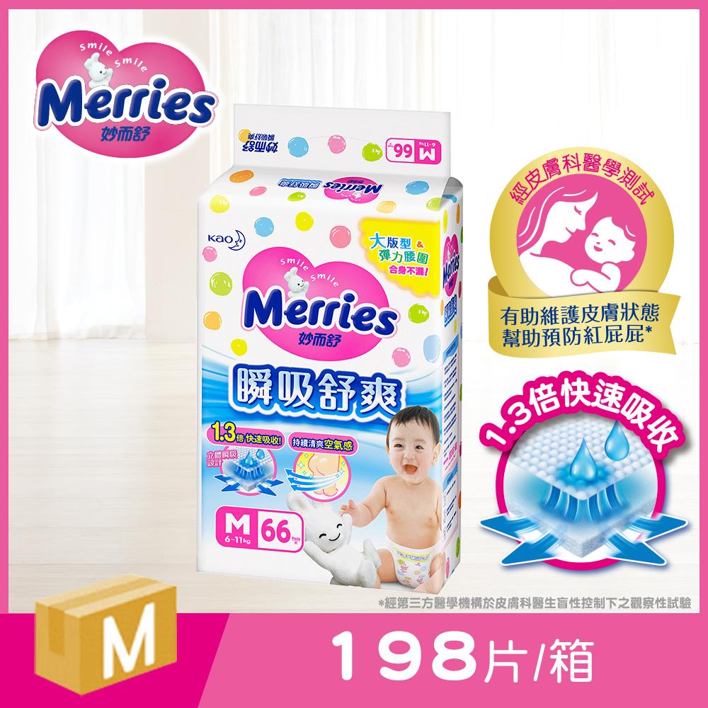 妙而舒 瞬吸舒爽紙尿褲(M) (66片X3包/箱購)