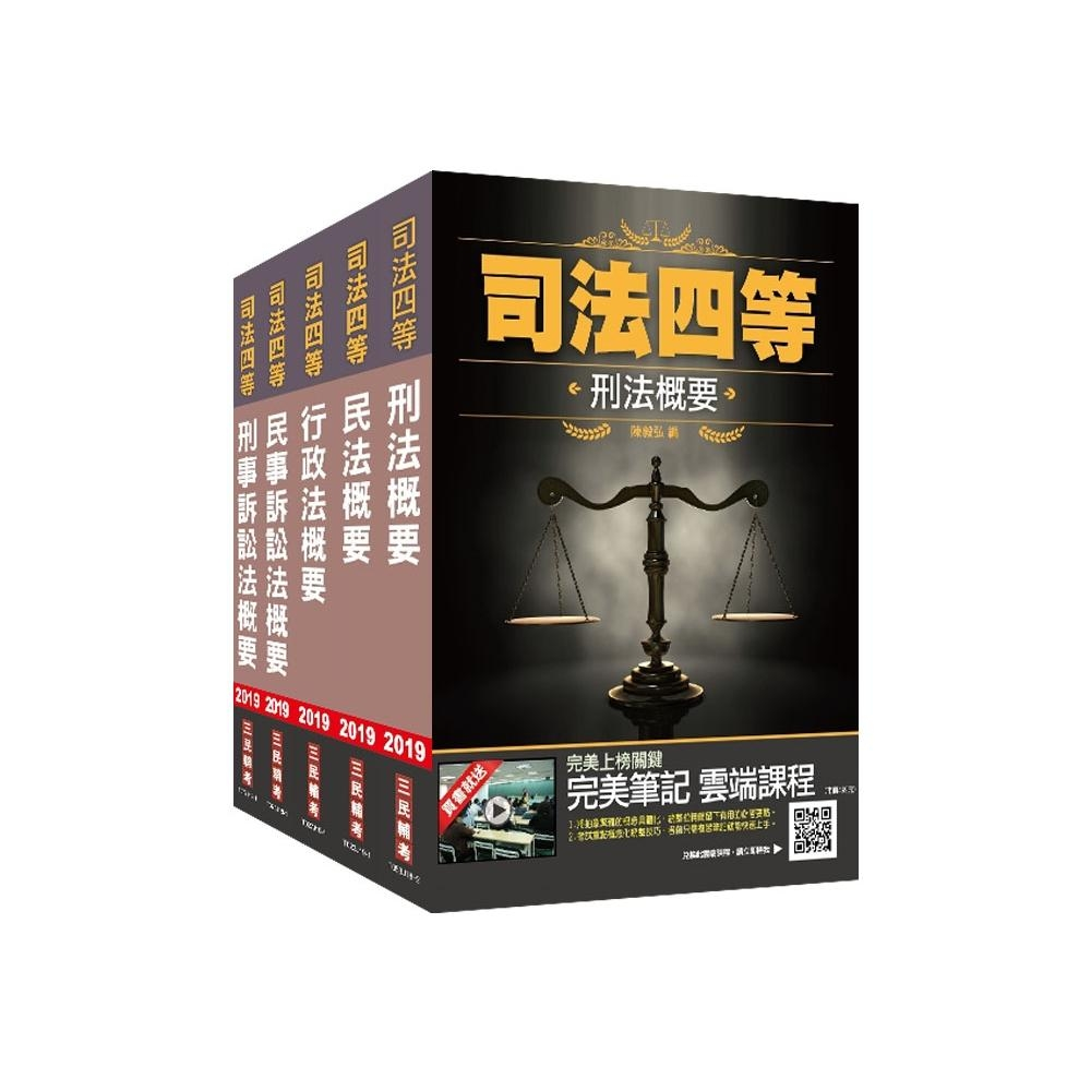 2019年司法特考[四等][法院書記官][專業科目]套書(S027J19-1)