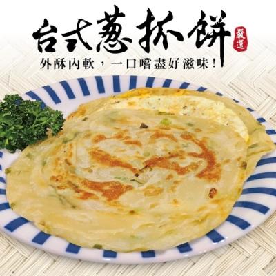 (滿699免運)【海陸管家】經典台式蔥抓餅3片(每片約140g)