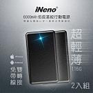 【日本iNeno】超薄名片型仿皮革免帶線行動電源6000mAh-黑 2入組