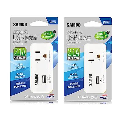 (超值2入)SAMPO聲寶2座2+3孔單USB2.1A擴充座 EP-UB2BU2
