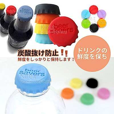 超值18入 Kiret 創意 瓶蓋 矽膠瓶蓋 保鮮蓋(顏色隨機)
