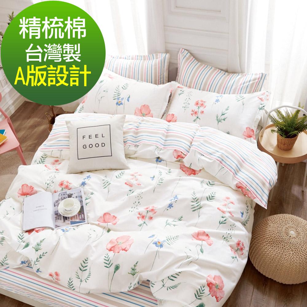 La Lune 台灣製40支精梳純棉單人床包二件組 小紅含苞待放