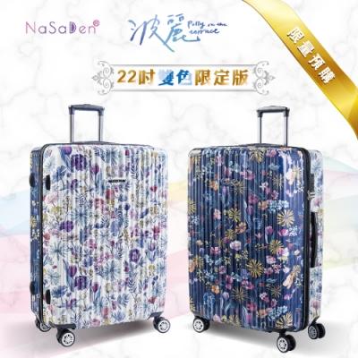 【限量20箱-雙色版】 德國NaSaDen新無憂系列 X 波麗聯名限量雙色版22吋行李箱