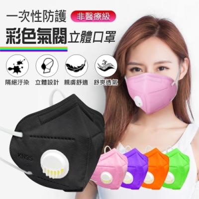 拋棄式成人口罩 彩色3D立體氣閥(10入組)