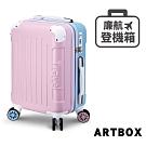 【ARTBOX】粉彩愛戀 18吋繽紛色系海關鎖行李箱(粉X藍撞色)
