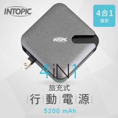 INTOPIC 廣鼎 超便利.旅充式行動電源(PW-C520)