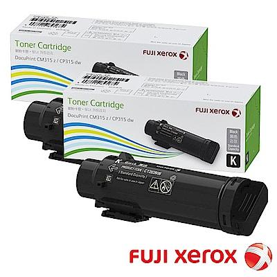 FujiXerox CT202606 標準容量黑色碳粉匣 2支超值組合