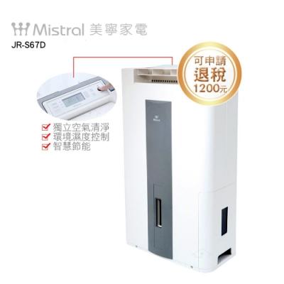 Mistral美寧 12L 1級液晶智慧清淨除濕機 JR-S67D 灰色