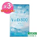 日本味王 維生素D陽光錠(30粒/盒)x3