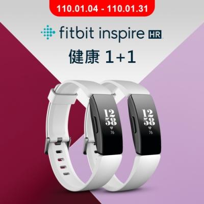 健康1+1 Fitbit Inspire HR智能健身手環-白色(2入)