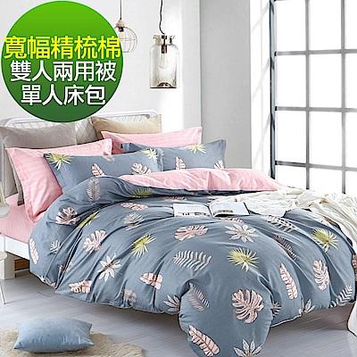 La lune 100%台灣製40支寬幅精梳純棉新式雙人兩用被單人床包四件組 擁月