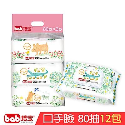 培寶超厚柔護濕巾(手口臉適用)80抽12包