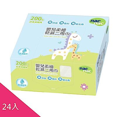 【箱購】nac nac 嬰兒柔細乾溼二用巾/紗布巾 (200抽x24入)