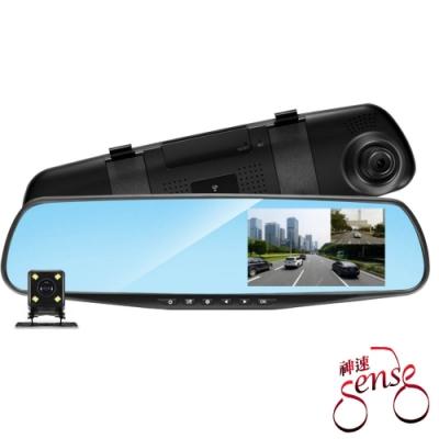 Sense神速 汽車後視鏡雙鏡頭1080P高畫質行車紀錄器(送16G記憶卡)