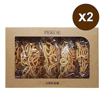 PEKOE精選 台灣炸意麵(340g) 2入組