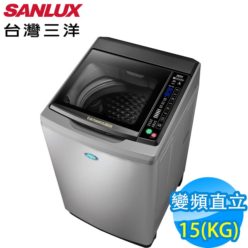 SANLUX台灣三洋 15KG 變頻直立式洗衣機 SW-15DAG(M) 時尚灰
