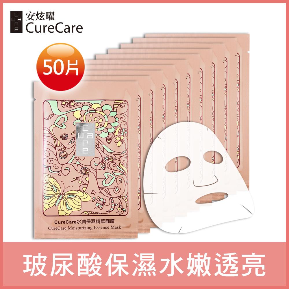 CureCare安炫曜 水潤保濕精華面膜50片★原價6450