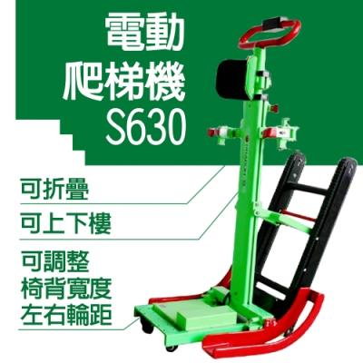 Suniwin尚耘履帶式電動爬梯機S630/老人公寓上下樓梯居家照護輔具/可摺疊輔助搬運重物爬梯車