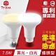 TOYAMA特亞馬 LED雷達感應燈7.5W 插頭型(白光、黃光任選)