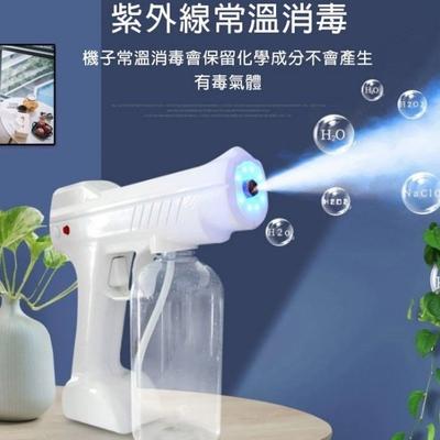 【CY 呈云】無線消毒噴霧槍 手持式充電霧化機(自動噴霧 紫外光殺菌)