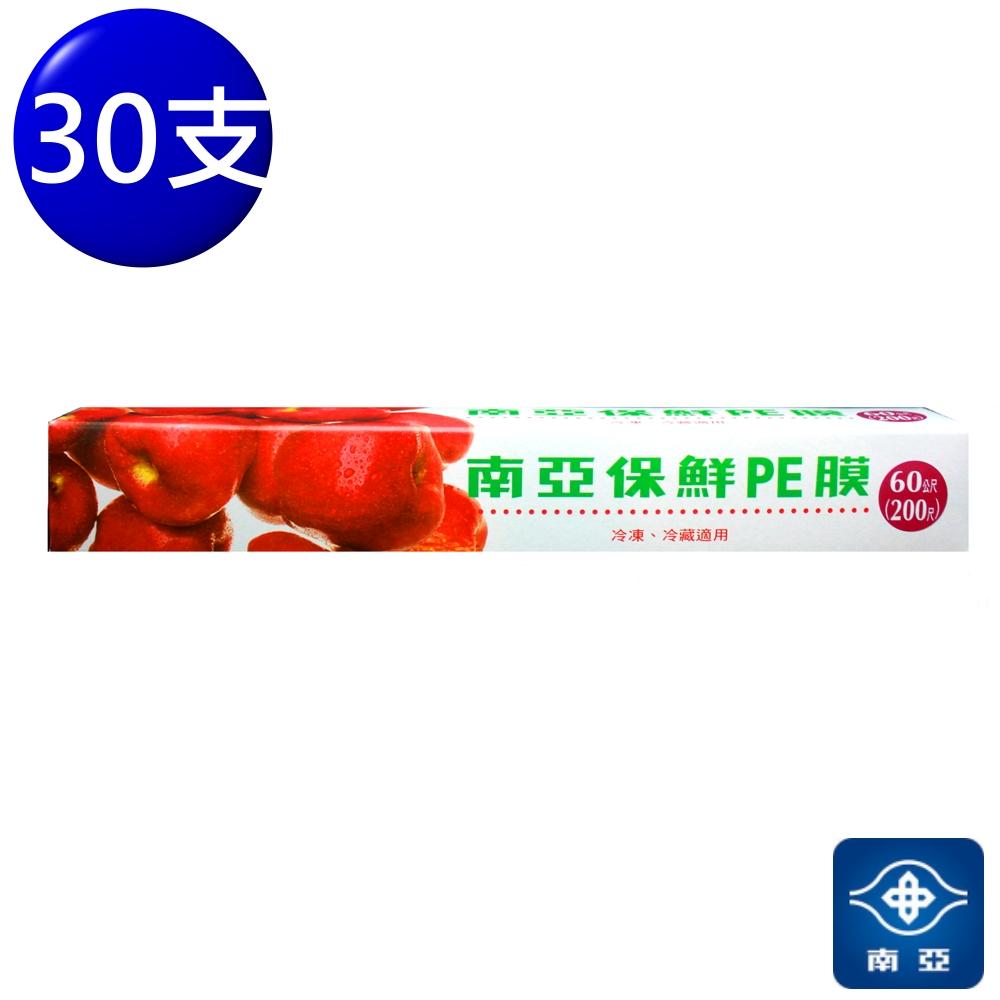 南亞 PE 保鮮膜 (30cm*200尺) (30支)