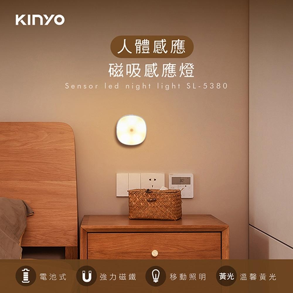 KINYO 電池式磁吸LED人體感應燈-黃光