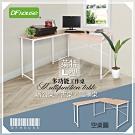 DFhouse萊特L型多功能工作桌+1抽屜-2色  120*140*75