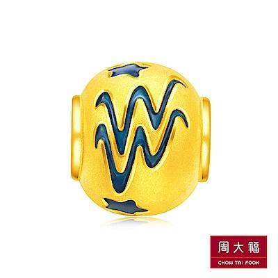 周大福 網路獨家款 十二星座系列 水瓶座黃金路路通串飾/串珠