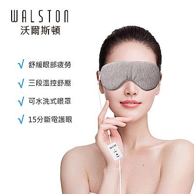 WALSTON 沃爾斯頓 最新一代 三段溫控舒壓熱敷眼罩