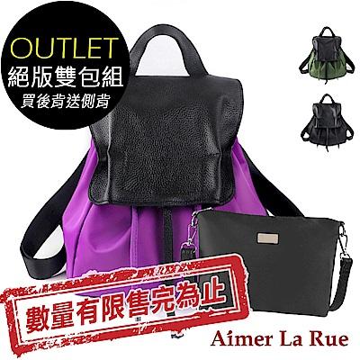 Aimer La Rue 真皮尼龍後背包贈尼龍側背包-俏麗洋裝款(三色)