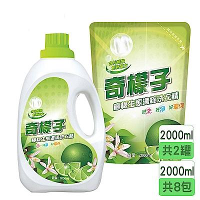 奇檬子天然檸檬生態濃縮洗衣精2000ml (2+8件組)