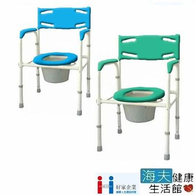 好家機械椅 未滅菌 海夫健康生活館 台灣製 鐵製 大塑背 硬墊 便盆椅 A123