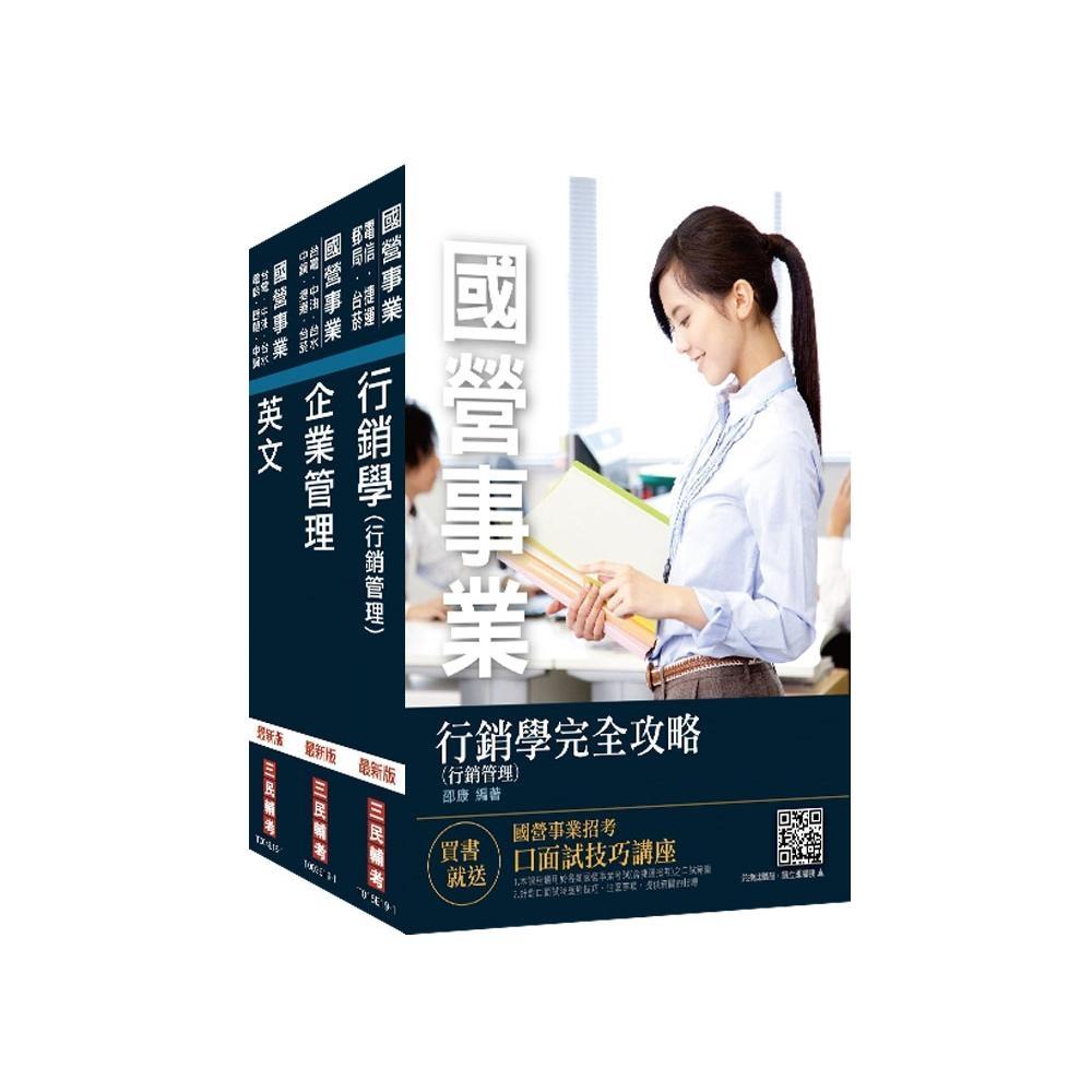 2019年中華電信招考[業務類-行銷業務推廣]套書(S014E19-1)