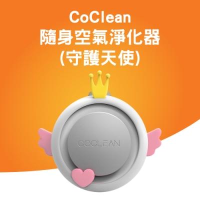 CoClean 隨身空氣清淨機 守護天使版