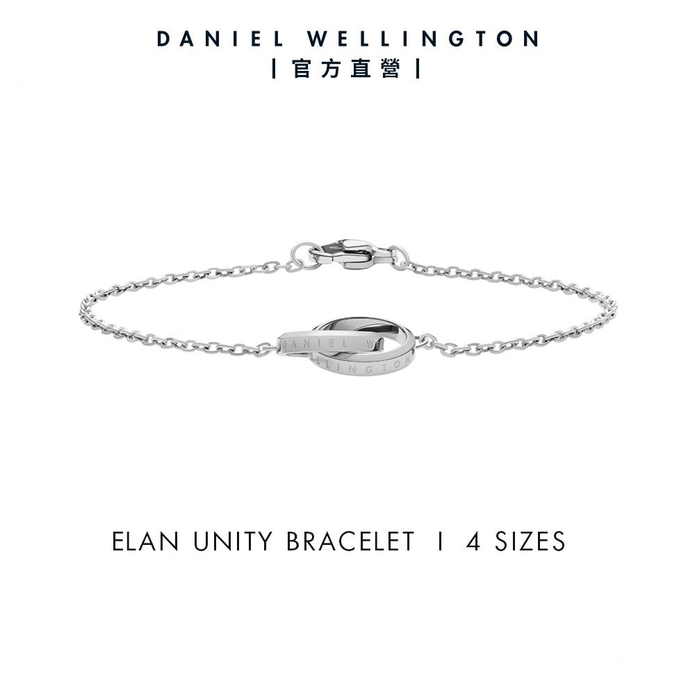 【Daniel Wellington】Elan Unity 摯愛無限手鍊 簡約銀 DW手鍊