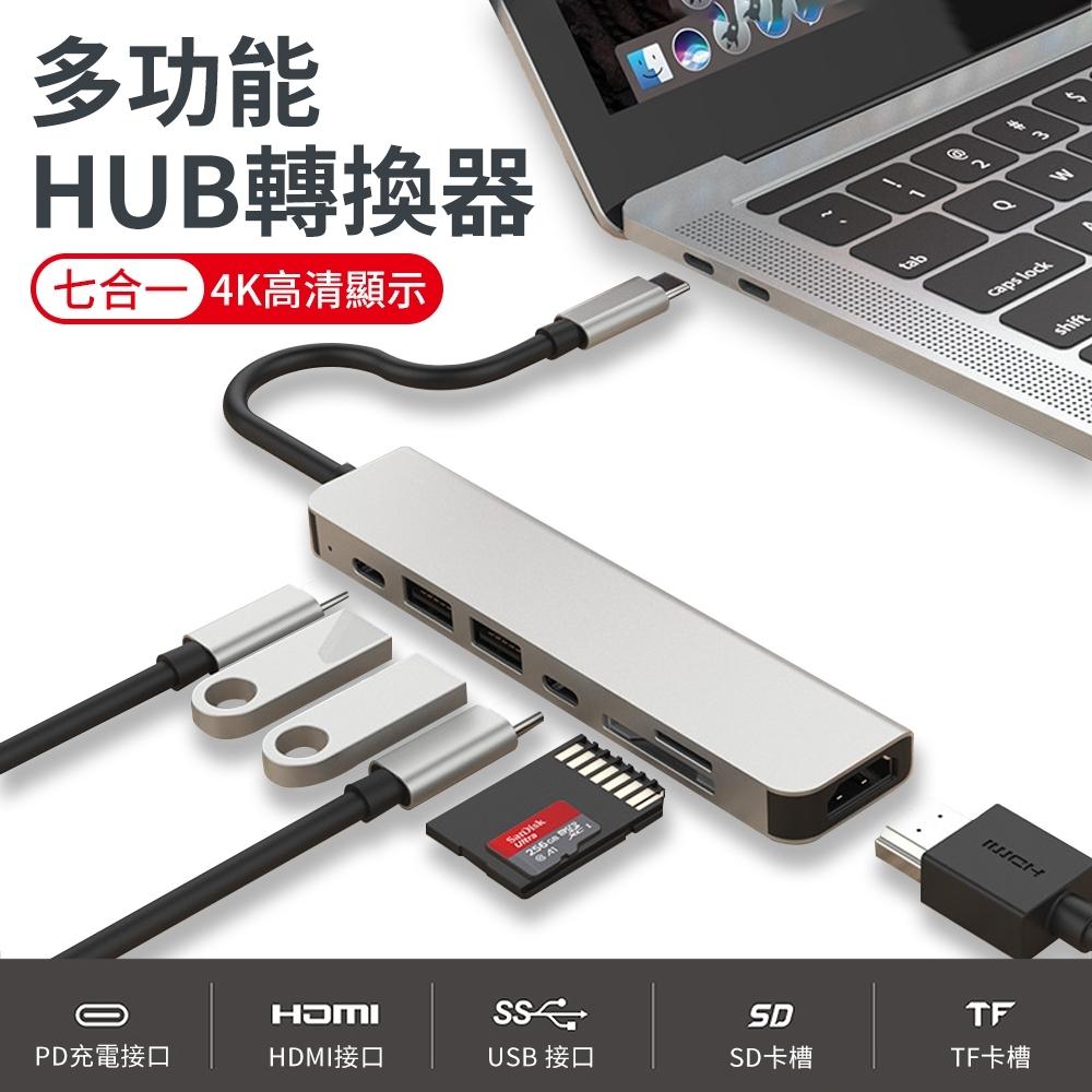 ANTIAN Type-C 七合一多功能HUB轉接器 USB集線器 HDMI智能轉換器 筆電擴展塢 mac轉接頭