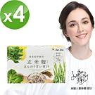 【BeeZin康萃】瑞莎代言日本韵香玄米青汁x4盒(2.5g/袋;30袋/盒)