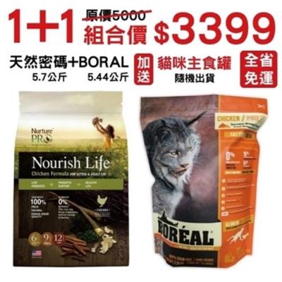 1+1組合價【Nurture PRO 天然密碼+加拿大BOREAL】加送貓主食罐