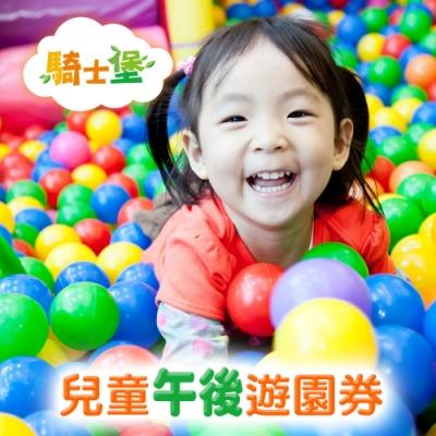 【多門市】騎士堡-兒童午後遊園券(2張組)