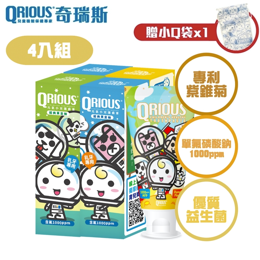 奇瑞斯 兒童牙膏 黃金柚口味60g(含氟1000ppm)(4入組)