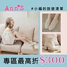 Ann'S小編旅遊清單!最高現折300