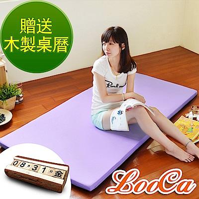 (送木製桌曆)LooCa美國抗菌5cm高磅透氣輕便式床墊(單人)-紫