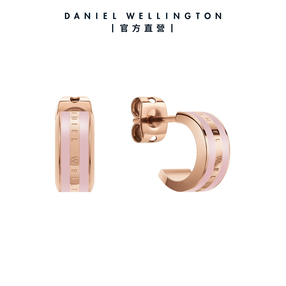 【Daniel Wellington】官方直營 Emalie 經典雙色耳環 玫瑰金x櫻花粉 DW耳環