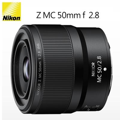 Nikon NIKKOR Z MC 50mm F2.8 定焦微距鏡頭 公司貨