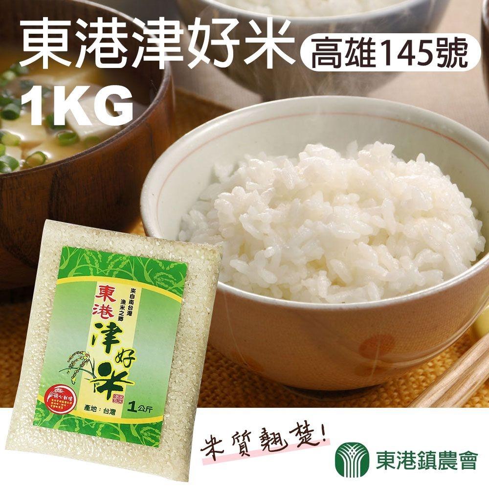 【東港農會】東港津好米 ( 1kg / 包 x3包)
