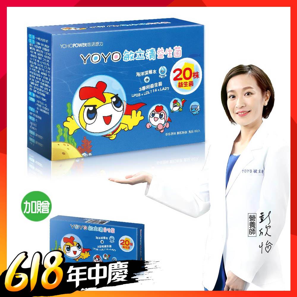 [時時樂限定]YOYO敏立清益生菌(60條/盒)-多多原味加送5條